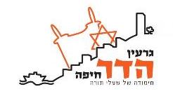 גרעין הדר חיפה