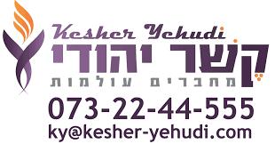 קשר יהודי