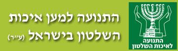התנועה למען איכות השלטון בישראל