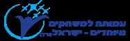 עמותה למשחקים מיוחדים - ישראל