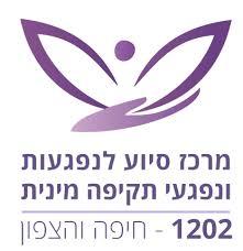 מרכז סיוע לנפגעות ונפגעי תקיפה מינית