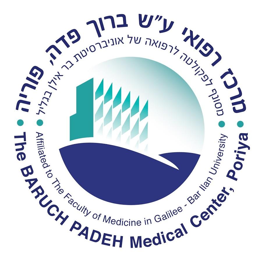 מרכז רפואי ע''ש ברוך פדה, פוריה