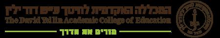 המכללה האקדמית לחינוך ע''ש דוד ילין